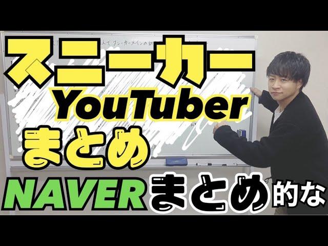 【NAVERまとめ的】スニーカーYouTuberまとめ大紹介SP!