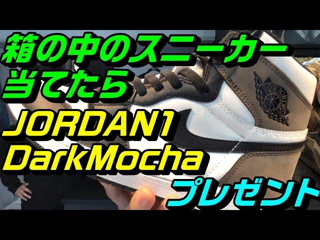 箱の中のスニーカー当てたらNIKE AIR JORDAN1(ナイキ エアジョーダン1)モカプレゼント企画