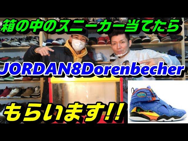 箱の中のスニーカー当てたらNIKE AIR JORDAN8(ナイキ エアジョーダン8)Doernbecher(ドーレンベッカー)もらいます!