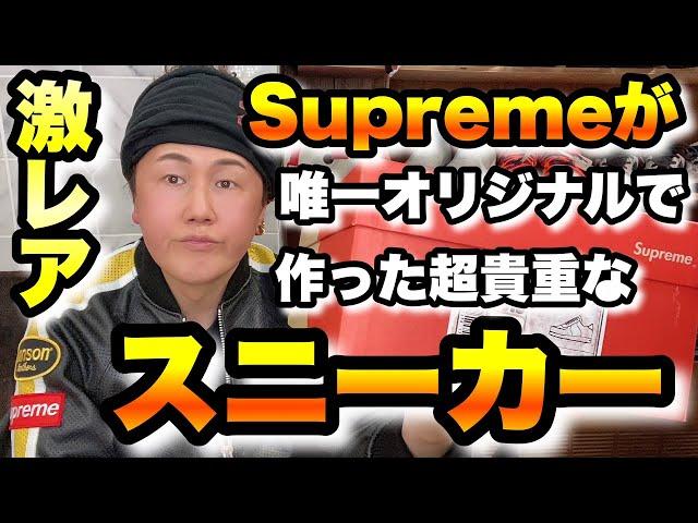【激レア】Supremeが唯一オリジナルで作った超貴重なスニーカー紹介します【シュプリーム歴史】