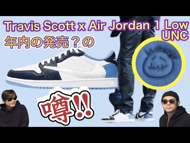 """今年発売か?!Travis Scott x NIKE Air Jordan 1 Low OG """"UNC"""" トラヴィス・スコット!ナイキ エアジョーダン1!"""