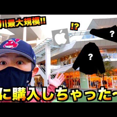 【スニーカー・キャップ】大奮発して13万円の爆買い!ラゾーナ川崎に初出撃!NIKE CONVERSE VANS