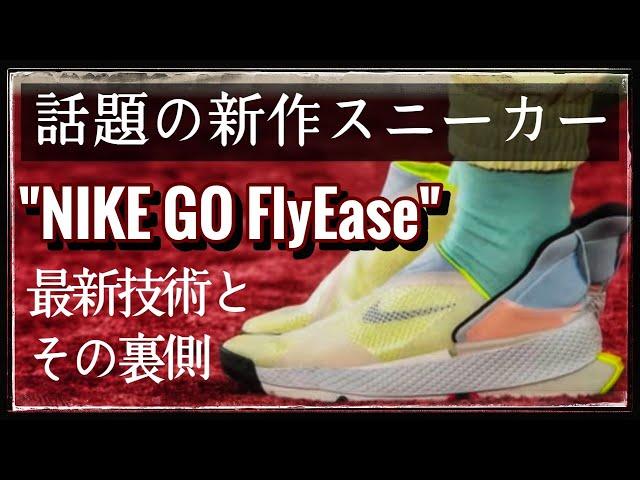 """話題のスニーカー""""NIKE GO FlyEase(ナイキ ゴー フライイーズ)"""" 最新技術の裏側とは"""