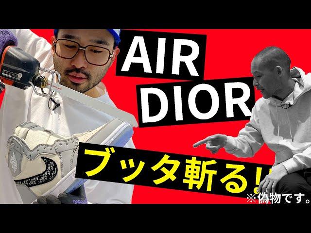 """【フェイク】NIKE AIR JORDAN """"DIOR""""(ナイキ エアジョーダン ディオール)をブッタ斬ります -atmos HEADLINE NEWS-Vol.3-"""