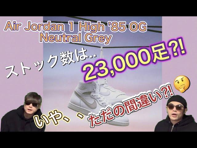 """ストックは23000足なのか?間違いなのか?NIKE Air Jordan 1 High '85 OG """"Neutral Grey(ニュートラルグレー)"""" Air Jordan 6 """"Carmine"""""""