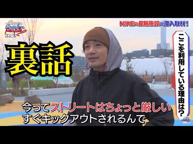 インタビューの裏話【wowowスーパースニーカーピーポーピーポー】NIKE(ナイキ)