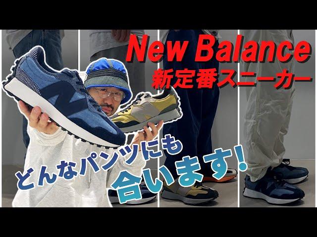 新たな定番モデルに新カラーが登場!G-KENのスタイリングもご紹介! -atmos TV-Vol.237- New Balance(ニューバランス)MS327 PA