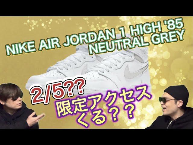 """明日、限定アクセスある??NIKE(ナイキ) Air Jordan 1 High '85 OG """"Neutral Grey(ニュートラルグレー)""""BQ4422-100 Nike Dunk High """"Dark Russet"""""""