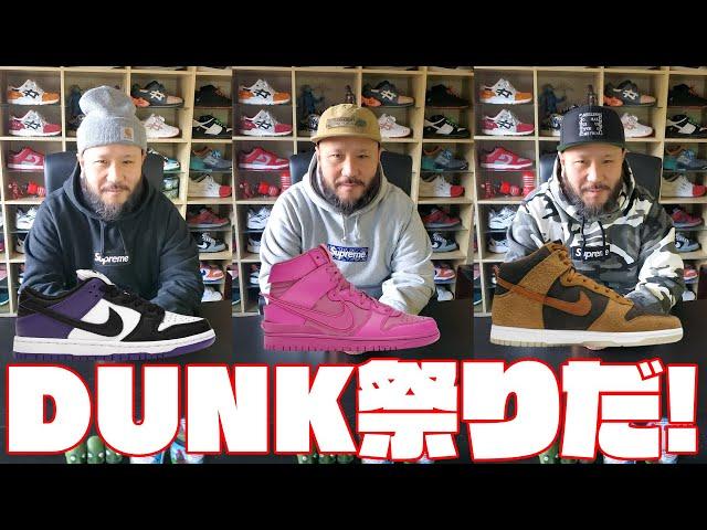 【スニーカー】NIKE DUNK(ナイキ ダンク)3連戦!せめて1足くらいは買いたいぞ!の動画 AMBUSH DARK CURRY。。