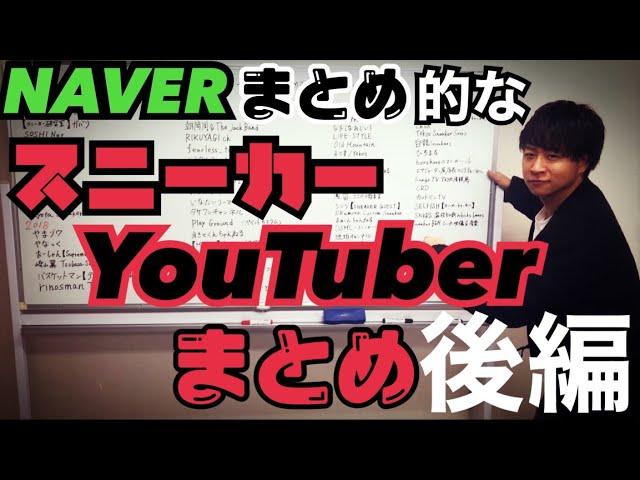 """【完結編】""""NAVERまとめ的""""なスニーカーYouTuber(ユーチューバー)まとめ大紹介SP!"""