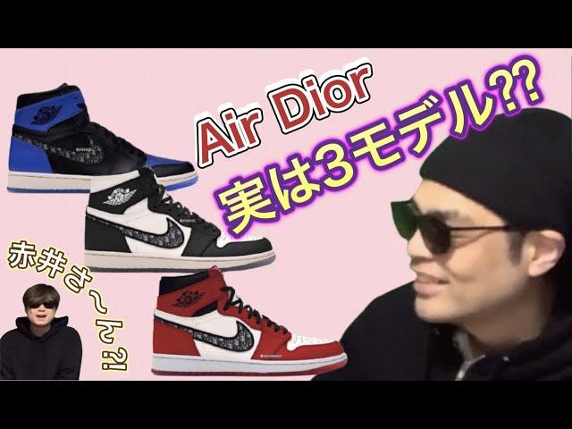 """今年は一気に3足くる?NIKE Air Jordan X Dior!!シカゴ!パンダ!ロイヤル!AIR DIOR!エアディオール!Air Jordan 1 High OG """"Shadow 2.0"""" 555088-035"""