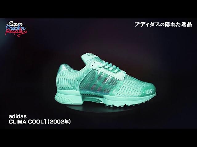 名作スニーカー紹介 #5/adidas『CLIMACOOL 1』クライマクール【WOWOW】