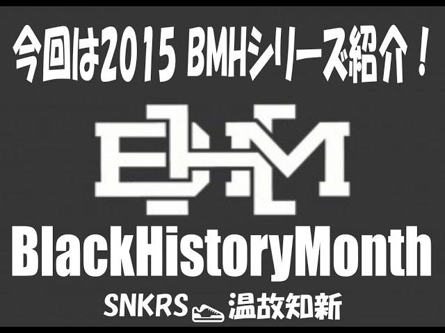 【スニーカーレビュー】ブラックカルチャー好きにオススメ!Q&Aコーナーも有り!【SNKRS 温故知新Vol.15】