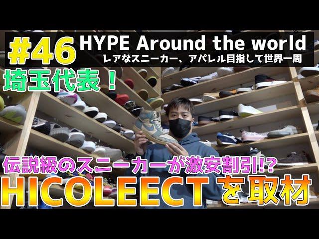 【#46】埼玉県にあるレジェンド級スニーカーが10万以上値引き!?昔ながらの値段交渉出来るスニーカーショップHICOLEECTさんを取材!
