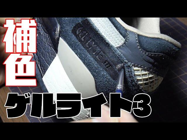 色褪せたASICS GEL-LYTE Ⅲ(アシックス ゲルライト3)をリペア【スニーカーリペア】