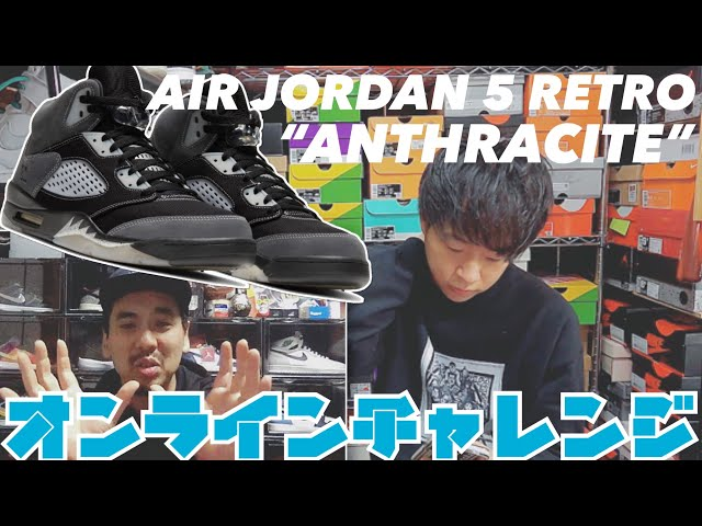 """【オンラインチャレンジ】NIKE AIR JORDAN 5 RETRO """"ANTHRACITE""""ナイキ エアジョーダン5 """"アンスラサイト"""""""