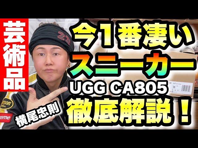 【スニーカー】今1番凄いスニーカー UGG(アグ) CA805 芸術的モデルと共にその理由含めて徹底解説します!【横尾忠則】