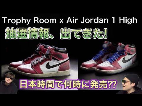 抽選情報出てきた!Trophy Room x Air Jordan 1 High OG SP!DA2728-10 エアジョーダ1ハイ x トロフィールーム! the weeknd ザ・ウィークエンド