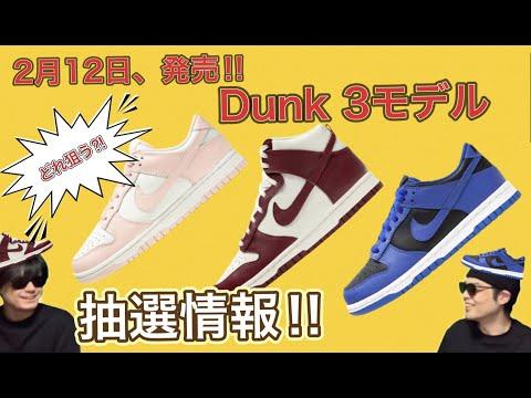 "応募受付中!2月12日発売!Nike Dunk 3足!Nike Dunk Low ""Hyper Cobalt"" Team Red DD1391-001 DD1869-101"