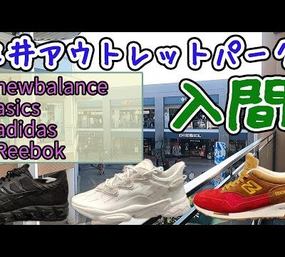 緊急事態宣言中の入間アウトレット。NewBalance(ニューバランス)、ASICS(アシックス)、adidas(アディダス)のスニーカーを調査。アディダスのセールは開催しているか?