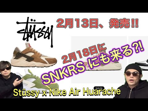 2月13日10:00発売!Stüssy x Nike Air Huarache!DD1381-200 ステューシー x ナイキエアハラチ!OVO x Nike Air Force 1 Low