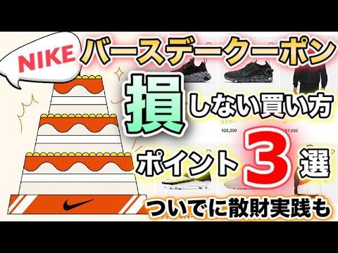 【スニーカー/NIKE】狙うべきは○○なモデル!バースデークーポンを使って買いたいスニーカーの3つのポイントとは!?実践で散財もしてみました!