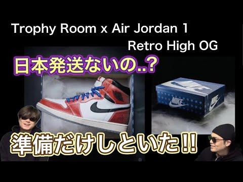 """2月11日0:00 抽選応募開始?!Trophy Room(トロフィールーム) x Air Jordan 1 High OG DA2728-100 Air Jordan 1 High '85 """"Neutral Grey"""""""