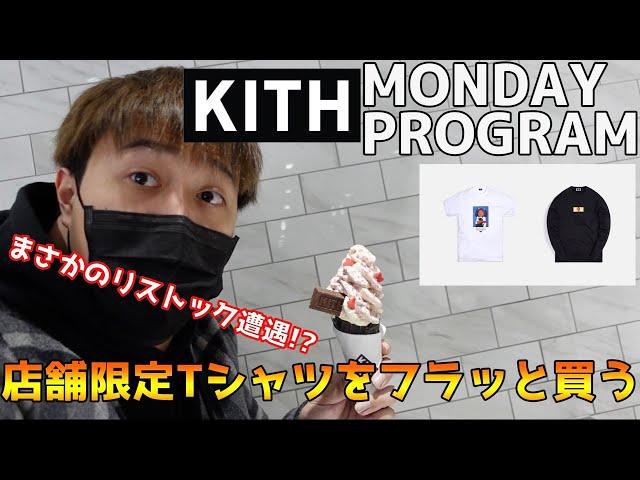 【KITH】KITH × BHM ARTISTSコラボ!店舗限定のグラフィックTシャツとBOX LOGOの並びレビュー&KITH Parisについて雑談