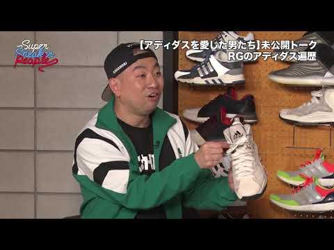 #5 未公開トーク① /「adidas(アディダス)遍歴」RG編【WOWOW】