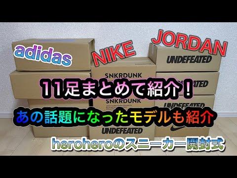 第8回 heroheroのスニーカー開封式 11足を一挙に紹介!話題モデルも紹介します!adidas、NIKE、Air Jordan