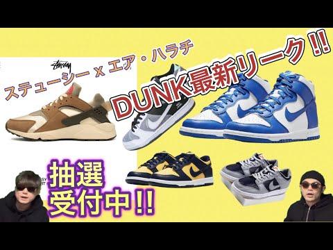 """抽選受付中!Stussy x Nike Air Huarache!DD1381-200 ステューシー x エアハラチ!Nike Dunk High """"Game Royal"""" DD1399-102"""