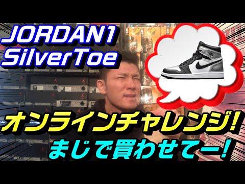"NIKE WMNS AIR JORDAN 1 HIGH OG ""SILVER TOE""(ナイキ ウィメンズ エアジョーダン1 ハイ OG ""シルバー トゥ"")をオンラインチャレンジ!!果たして結果は!"