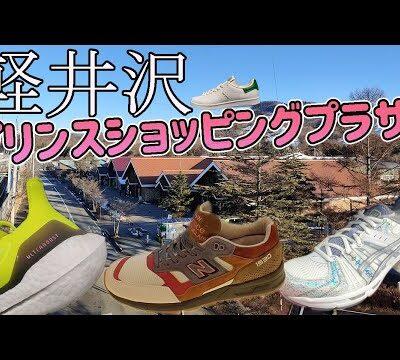 軽井沢のアウトレット、緊急事態宣言中のため人が全然いない!!各ショップのセール情報は!?newbalance、vans、ASICSなどのスニーカー調査してきました。