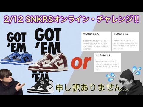 "SNKRS オンラインチャレンジ!Nike Dunk Low ""Hyper Cobalt"" Air Jordan 1 High OG ""Metallic Silver"" DD1391-001"