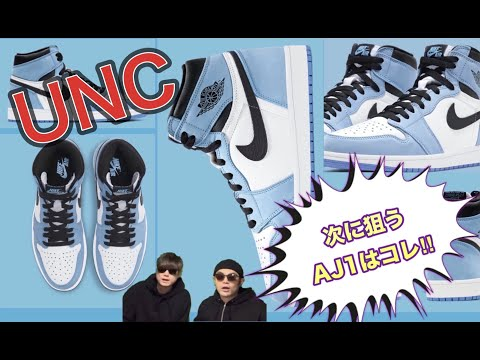 "2021年3月6日発売?!Air Jordan 1 Retro High OG ""UNC"" 555088-134 sacai x Nike Blazer Low ""Dark Grey"""