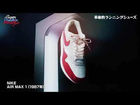 名作スニーカー紹介 #6/NIKE『AIR MAX 1』【WOWOW】