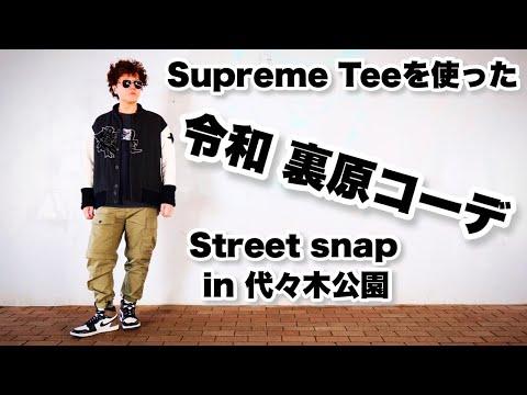 【NIKE Air Jordan】エアジョーダン1ダークモカとシュプリームTシャツを使った令和 裏原コーディネート ストリートスナップ in 代々木公園【Supreme】