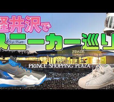 軽井沢のアウトレットでスニーカー巡り。ナイキ、個数によるセール開催!アディダス、リーボックも50%OFFセールで対抗!いやぁ軽井沢は癒されるなぁ。
