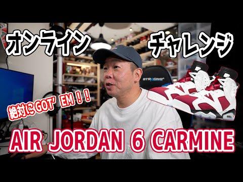 【スニーカーオンラインチャレンジ】JORDAN 6カーマインついに発売!思い出の1足絶対に手に入れるぞ