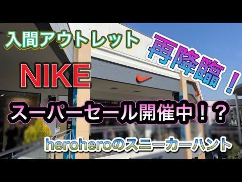 heroheroのスニーカーハント第48回 入間アウトレットスーパーセールが再降臨!?