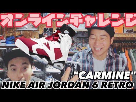 """【オンラインチャレンジ】30周年記念に三度目の復刻‼︎NIKE AIR JORDAN 6 RETRO """"CARMINE"""""""