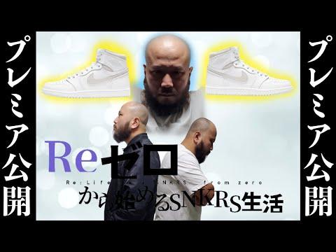 【スニーカー】Re:ゼロから始めるSNKRS生活~第1話NIKE JORDAN1~