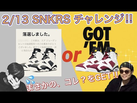 """SNKRS オンラインチャレンジ!Air Jordan 6 OG """"Carmine""""!CT8529-106 STÜSSY / NIKE NRG ZR FLEECE PANT"""