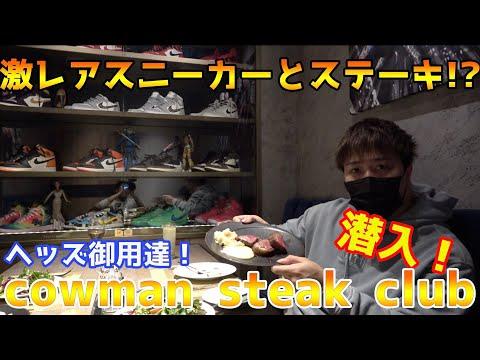 スニーカーヘッズ御用達!?スニーカー見ながら最高級なステーキが食べれるCOWMAN STEAK CLUBさんで豪遊してきた!