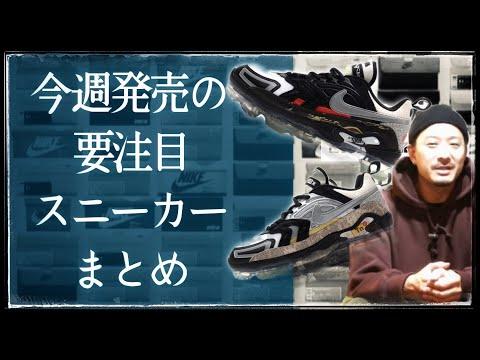 今週発売の要注目スニーカーまとめ【2021年2月③】NIKE(ナイキ)