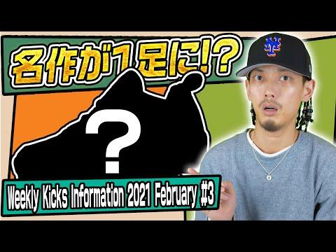 名作を贅沢に1足にまとめた!?Weekly Kicks Information 2021 February #3【新作スニーカー紹介】