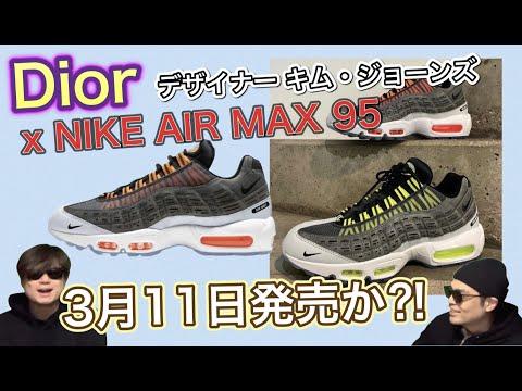 """2021年3月11日発売?!Kim Jones(キムジョーンズ) x Nike Air Max 95(ナイキ エアマックス95)!DD1871-001 CLOT x Nike Air Max 1 """"Kiss of Death""""DD1870-100"""