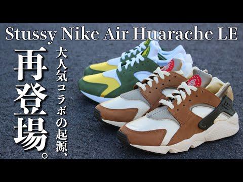 【スニーカーレビュー】エアハラチ生誕30周年!ステューシーコラボの起源がこれだぁ!STUSSY × NIKE AIR HUARACHE 2COLOR