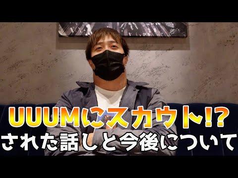 UUUM(ウーム)にスカウトされたので色々語る動画【スニーカー】