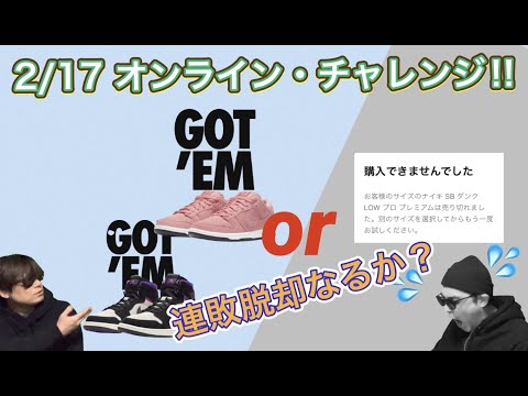 "NIKE SNKRS オンラインチャレンジ!Nike SB Dunk Low ""Pink Pig"" ナイキSB ダンク ロー ""ピンク ピグ"""